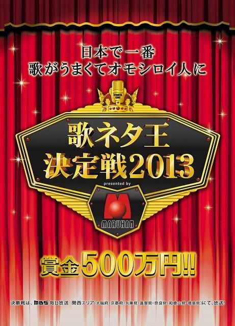 「歌ネタ王決定戦2013 presented by マルハン」チラシ