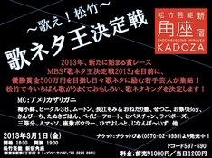 3月1日(金)、東京・松竹芸能 新宿角座にて開催される「歌え松竹 歌ネタ王決定戦」。