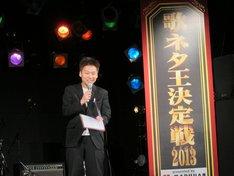 東京・アストロホールにて行われた「歌ネタ王決定戦2013 presented by マルハン」の予選初日。MCは石割博之。