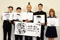 さくらももこ「永沢君」の実写ドラマに出演する、(左から)ウエンツ瑛士、森三中・大島、劇団ひとり、はんにゃ金田、皆藤愛子。それぞれが演じるキャラクターのイラストを掲げている。