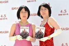 海外ドラマ「SMASH」のDVDリリース記念イベントに登場した阿佐ヶ谷姉妹。