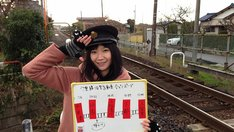 「ニコニコ超会議2」に合わせて運行される列車「ニコニコ超会議号」の通過の模様を生配信するよしもと鉄道好き女芸人F2・鈴川。