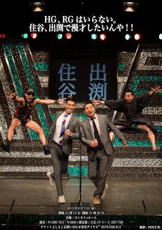 6月7日(金)、東京・ヨシモト∞ホールにて行われるレイザーラモン出演ライブ「HG、RGはいらない。住谷、出渕で漫才したいんや!!」のチラシ。