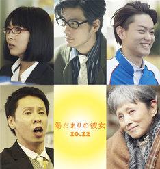 10月12日(土)に全国公開される映画「陽だまりの彼女」の追加キャスト。(C)2013 Asmik Ace, Inc. /TOHO CO., LTD. / J Storm Inc. / AMUSE INC.