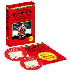 2枚組DVD「めちゃイケ 赤DVD第1巻 オカザイル」展開図 (c)2007フジテレビ