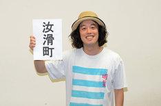 「夏の終わりの妹」に出演するエレキコミックやつい。東京都渋谷区汝滑町(ウヌヌメマチ)が舞台となる。