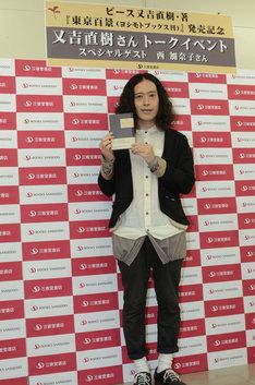 「東京百景」を発売し、西加奈子とのトークイベントを開催したピース又吉。