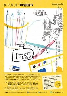 9月24日(火)から27日(金)まで、東京・タイニィ・アリスにて上演される2丁拳銃・小堀主宰のフリーユニット・僕の劇団第1回旗揚げ公演、僕の劇団×SUPEREYE「下描きの世界」チラシ。