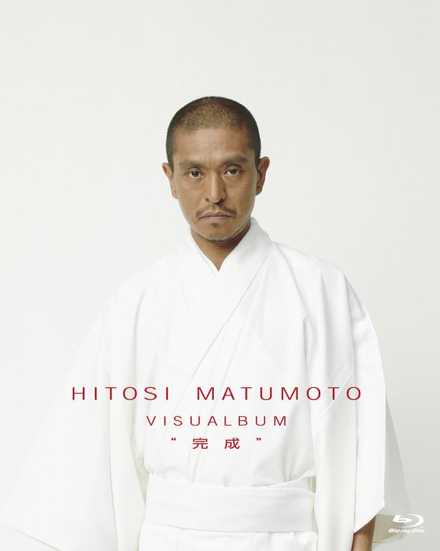 """2013年に発売された「HITOSI MATUMOTO VISUALBUM """"完成""""」のBlu-ray盤ジャケット"""