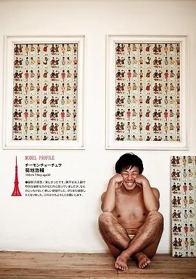 「バディ」2014年2月号(テラ出版)誌面