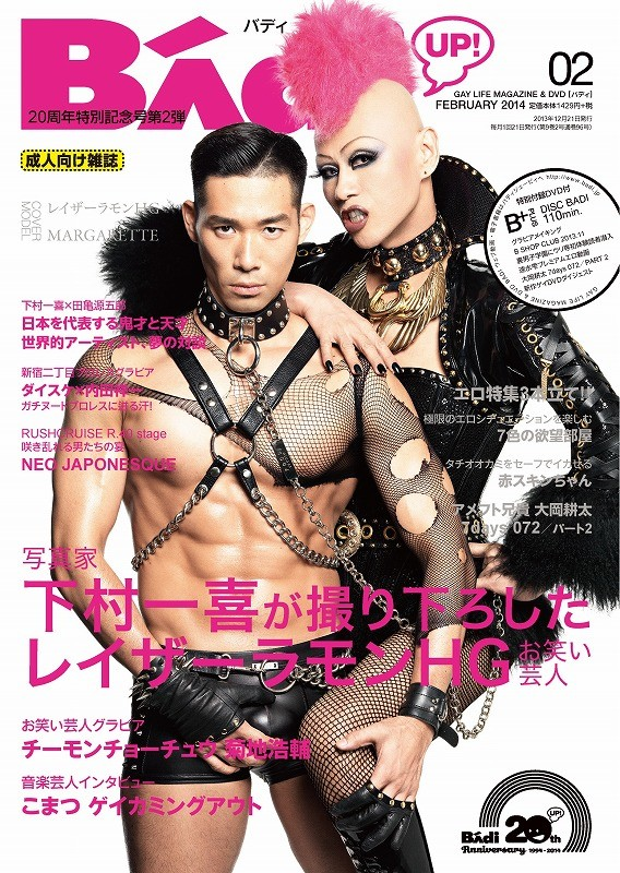 ゲイ雑誌「バディ」2014年2月号(テラ出版)表紙