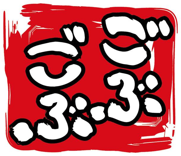 「ごぶごぶ」ロゴ