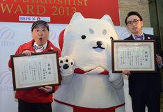 「ベストフンドシストアワード2013」を受賞したダチョウ倶楽部・上島、しっぺいと、ふんどし協会会長の中川ケイジ(左から)。