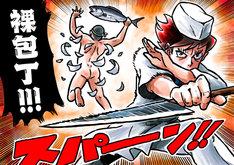 早乙女ニャンコのマンガ「ピュアラブ板前』」で、隼純次が秘技・裸包丁を繰り出すシーン。
