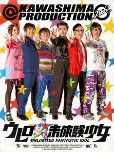 「ウレロ☆未体験少女」DVDジャケット (c)「ウレロ☆未体験少女」製作委員会