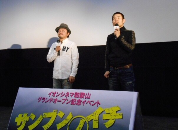水玉れっぷう隊・ケン(左)と、品川ヒロシ監督(右)。(c)2014「サンブンノイチ」製作委員会