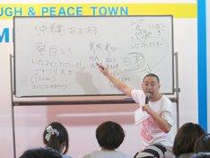 第6回沖縄国際映画祭ラフピーステージで行われたレイザーラモンRGによる「OKINAWA CULTURE SMILE CLUB 『あるあるを考えよう!』」。