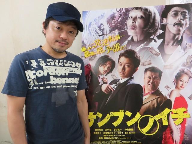 映画「サンブンノイチ」に出演している水玉れっぷう隊・ケン。