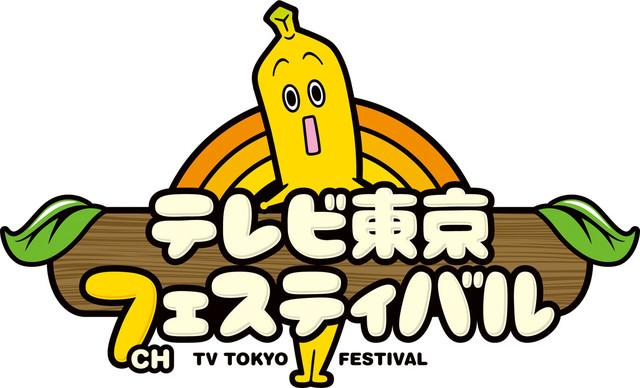 「開局50周年特別企画『テレビ東京フェスティバル』」ロゴ