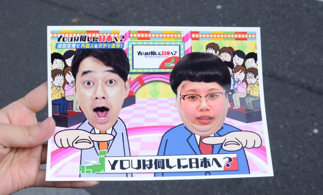 「YOUは何しに日本へ?」のブースではMCのバナナマンになりきって写真撮影を楽しめる。