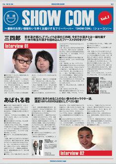 コンテンツリーグが創刊したフリーペーパー「SHOW COM(ショーコン)」イメージ。