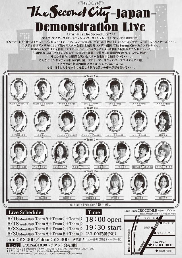 「セカンドシティジャパン デモンストレーションライブ」チラシ(裏)