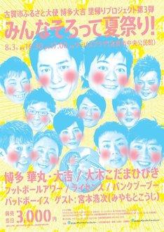 「古賀市ふるさと大使 博多大吉 里帰りプロジェクト第3弾『みんなそろって夏祭り!』」フライヤー