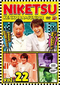 DVD「にけつッ!!22」ジャケット