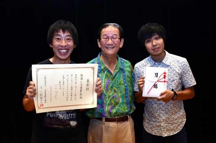 優勝したさらば青春の光と小松政夫(中央)。