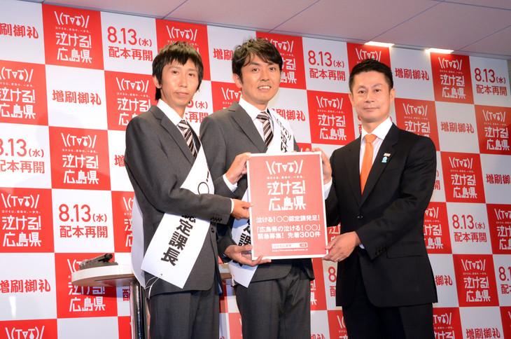「泣ける!○○認定課」課長に任命されたアンガールズと広島県知事(右端)。