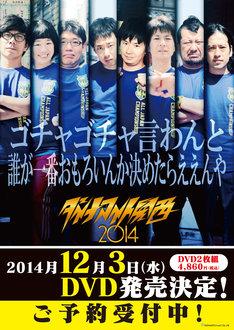「ダイナマイト関西2014 ~全日本大喜利選手権 決勝トーナメント大会~」