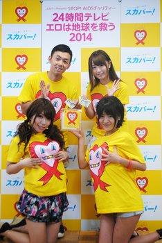 「スカパー!24時間テレビ~エロは地球を救う!2014」で総合司会を務める(後列左から)天津・木村、初美沙希ら。