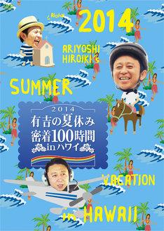 「有吉の夏休み2014 密着100時間 in ハワイ」DVDのイメージ。(c)2014 フジテレビ