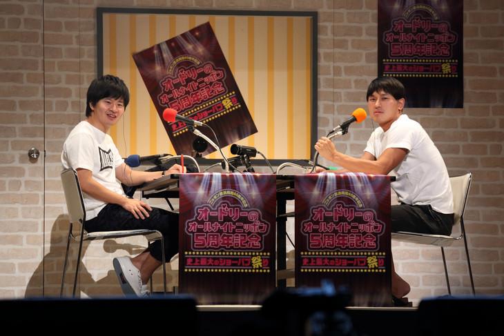 「オードリーのオールナイトニッポン」の5周年記念イベント「史上最大のショーパブ祭り」に出演したオードリー。(c)ニッポン放送