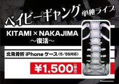 「北見骨折 iPhoneケース(5/5S対応)」イメージ。価格は1500円。