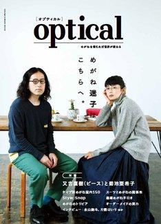 ムック本「optical(オプティカル) めがねを替えれば世界が変わる」表紙