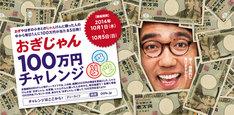 「おぎじゃん 100万円チャレンジ」イメージ