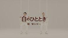 """「""""白のひととき""""の唄」PVのワンシーン。"""