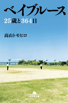 高山トモヒロ著の文庫「ベイブルース 25歳と364日」表紙。