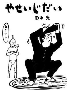 田中光「やせいじだい」