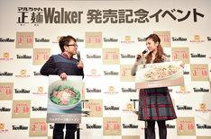 「マルちゃん正麺Walker」の発売記念イベントに出演した(左から)キャイ~ン天野、小倉優子。