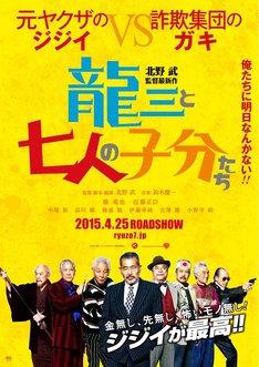 映画「龍三と七人の子分たち」