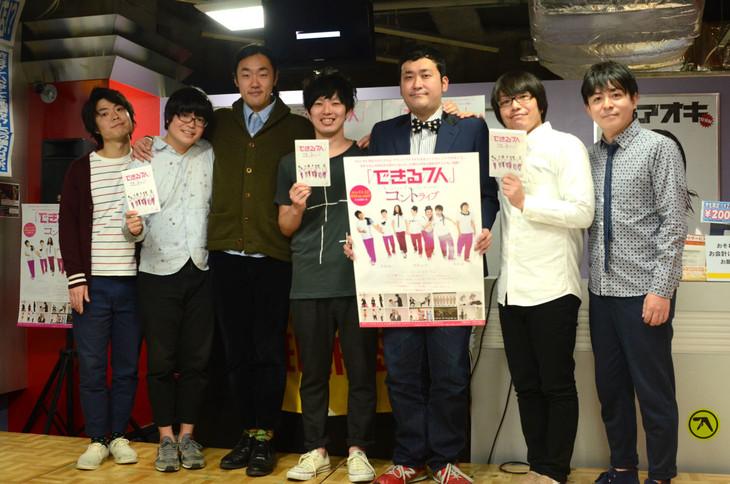 DVD「『できる7人』コントライブ」発売記念イベントを行った(左から)ライス、グランジ、犬の心。