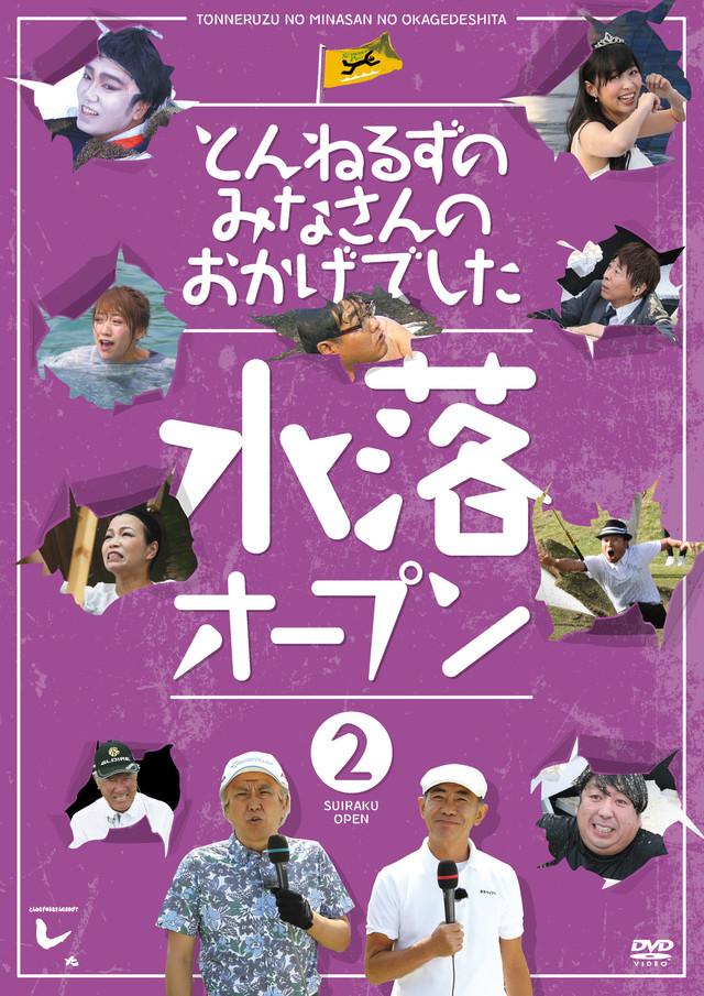 DVD「とんねるずのみなさんのおかげでした 水落オープン」2巻のジャケット (c)2014 フジテレビ