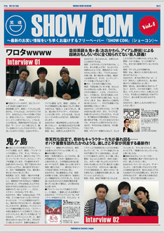 コンテンツリーグのフリーペーパー「SHOW COM(ショーコン)」 Vol.4