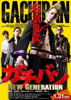 「ガチバン NEW GENERATION」ポスター (c) 2015「ガチバン NEW GENERATION」製作委員会