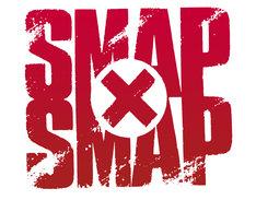 「SMAP×SMAP」ロゴ