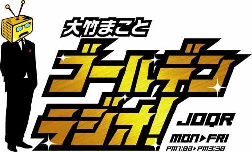 「大竹まこと ゴールデンラジオ!」ロゴ