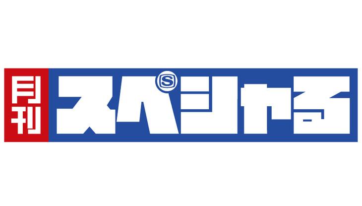 「月刊スペシャる」ロゴ