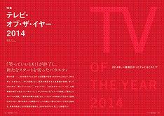 「Quick Japan vol.118」に掲載される特集「テレビ・オブ・ザ・イヤー」。